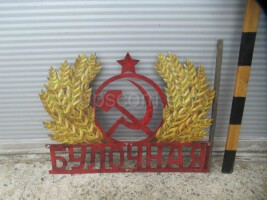 Sheet metal symbol of the union of the working and peasant classes